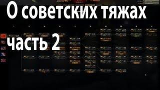 О советских тяжах - ветка к ИС-4
