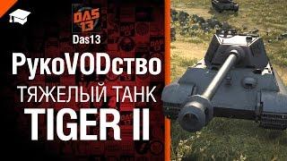 Тяжелый танк Tiger II - РукоVODство от Das13 [World of Tanks]