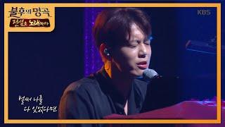 세븐 - 열정 [불후의 명곡2 전설을 노래하다/Immortal Songs 2] 20200801