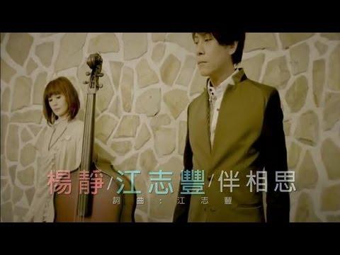 楊靜VS江志豐-伴相思(官方完整版MV) HD