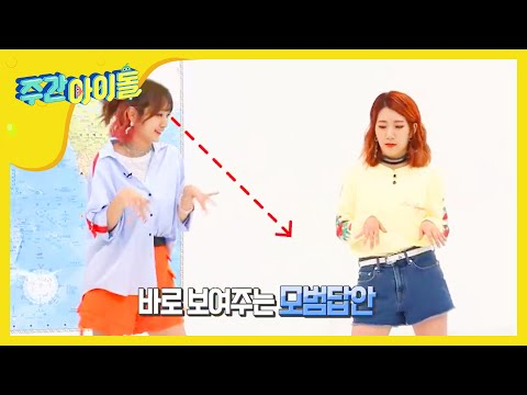 [Weekly Idol EP.360] The god of cover dancing?