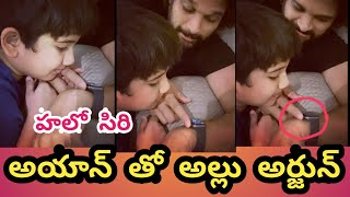 Allu Arjun lovely moments with Allu Ayaan, plays with Hell..