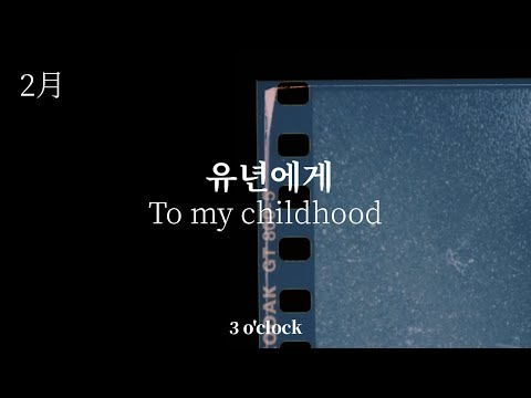 [Visual Art Work] 3시 - 유년에게 (To my childhood)