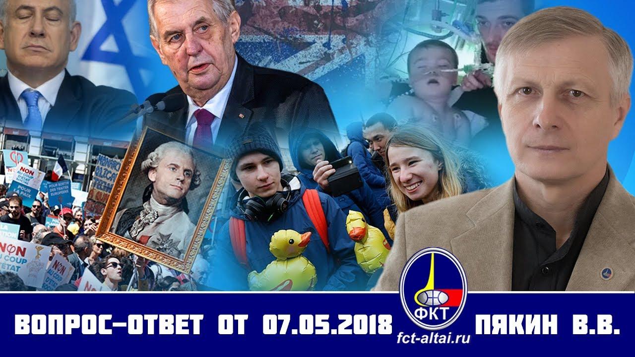 В.В.Пякин - Вопрос-Ответ, 07.05.2018