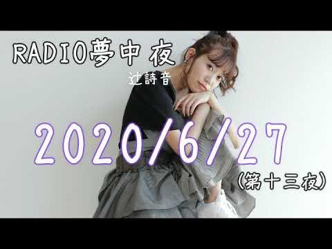 辻詩音のRADIO「夢中夜」(6/27 第十三夜)