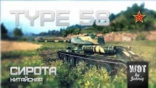 Type 58 - Сирота Китайская