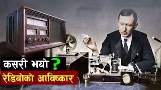 आखिर काे थिए रेडियाे आविष्कारमा याेगदान दिने बैज्ञानिक   History of Radio Invention   Who made radio