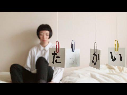 夕食ホット「たたかい」Music Video #StayHome #WithMe
