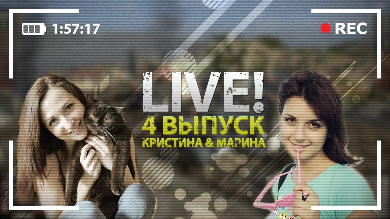Взводная игра с танкистками Кристиной и Мариной ;)