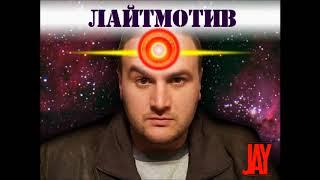 JAY - ЛАЙТМОТИВ