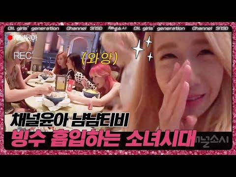 CH. girls′ generation [채널 윤아]2화 말복맞이 빙수 냠냠 흡입 방송 150811 EP.4