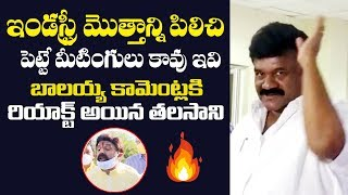 Minister Talasani responds to Balayya comments of not invi..