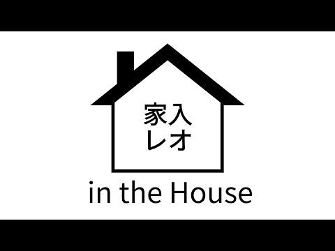家入レオ in the House #1