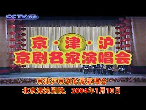 京剧 (Peking Opera) 京津沪京剧名家演唱会(全)