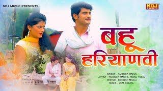 Bahu – Haryanvi Pardeep Mahla