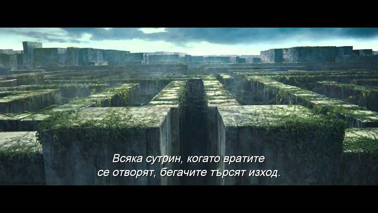 Лабиринтът Невъзможно бягство (2014) Трейлър