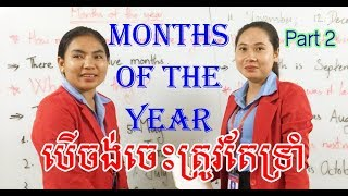 #LEARN #ENGLISH with teacher Soun Ley_[ months of the year ] 2