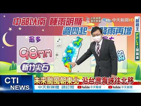 【戴立綱報氣象】又有颱風要來了?! 強降雨持續到週日 中部以南嚴防淹水 @中天新聞 @中天新聞  20210803