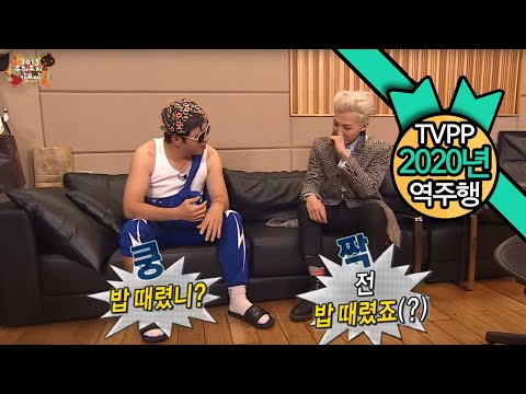 【TVPP】Jeong Hyeong Don - Get Closer with G-Dragon [1/4], 정형돈 - 지드래곤과 친해지기 [1/4] @ Infinite Challenge