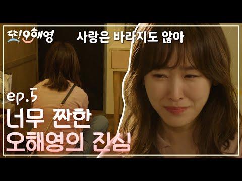 Another Miss Oh (공감)그녀가 집에 일찍 들어오고 싶은 이유 160516 EP.5