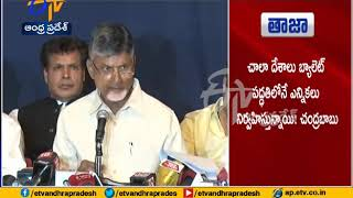 Opposition Leaders meet at Mumbai: Chandrababu Address Med..