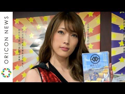 美女レスラー・赤井沙希、セクシーリングコスチュームでザ・たっち軽々持ち上げる 『東京ふたごアスレチック』DVD発売記念イベント