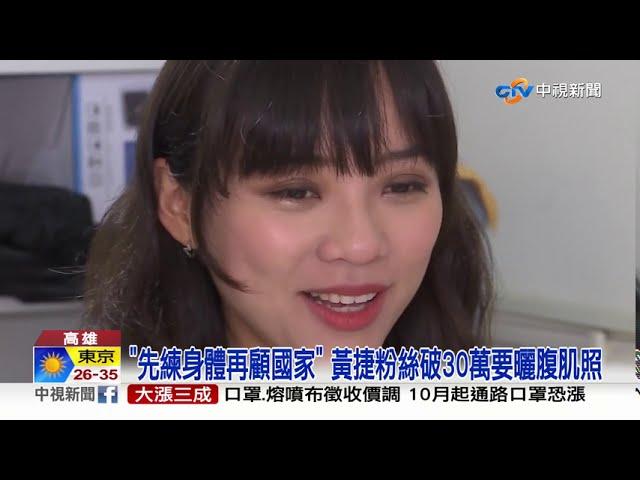 """退""""時力""""臉書粉絲暴增 黃捷曬""""健身照""""秀實力"""