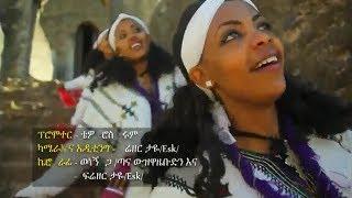 Elias Abiyu - Tarik Alegn ታሪክ አለኝ (Amharic)