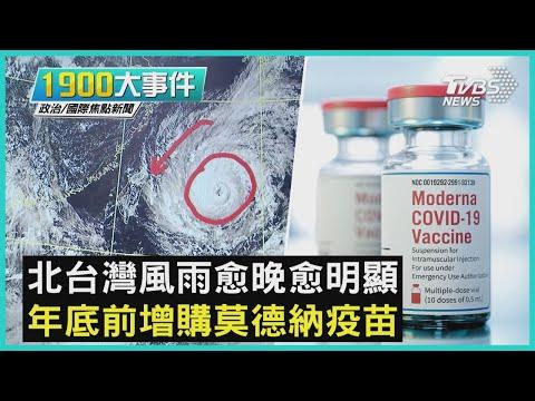 北台灣風雨愈晚愈明顯 年底前增購莫德納疫苗|1900大事件|TVBS新聞|20210721