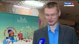 В Омске прошел форум инициативных граждан Центрального округа