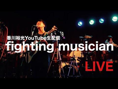 香川裕光NEW ALBUM 『AM 8:00』リリース記念 YouTube LIVE