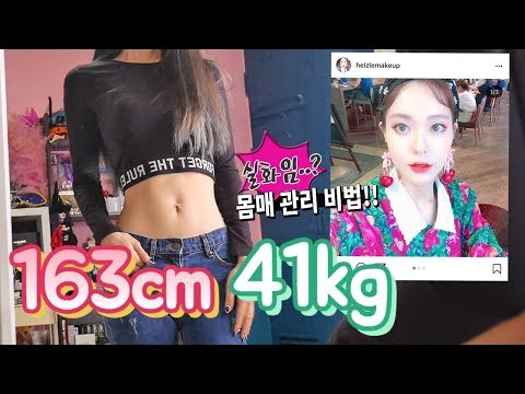 163cm/41kg 실화임?? 헤이즐's 몸매관리 비법 (ft.식단편) How do you stay fit? (with CC subs) | Heizle