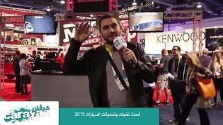 كرفان - تكنولوجيا - أحدث تقنيات وتحديثات السيارات 2015