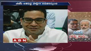 Prashant Kishor Sensational Comments on BJP..