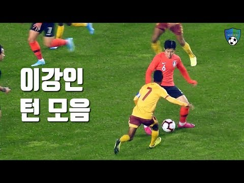 [축구직캠] 이강인 미친 턴 모음!! 대한민국 vs 스리랑카 경기에서 대활약한 이강인 볼터치!