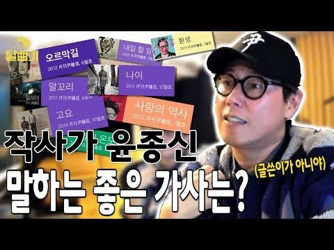 작사장인! 윤종신만의 작사법 대공개!! (Feat.와인) [탈곡기 ep09]