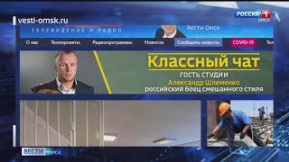 Александр Шлеменко — специальный гость студии «Радио России» и программы «Классный чат»