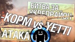 Битва за укрепрайон - KOPM vs YETTI (Третье сражение)