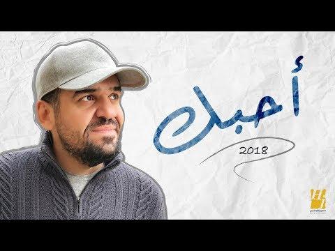 حسين الجسمي - أحبّك (حصرياً)   2018