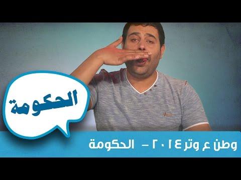 وطن ع وتر 2014 - ح4 الحكومة