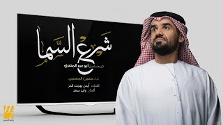 حسين الجسمي - شرع السما (حصرياً)   2018     -