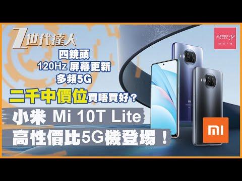 小米 Mi 10T Lite高性價比5G機登埸!二千中價位買唔買好?