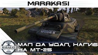 Мал да удал, нагиб на МТ-25