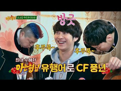 [미공개] 형님들 유행어 싹쓸이~ 'CF킹' 희철(Hee Chul)이가 밥 쏜닷! (탕-☆) 아는 형님(Knowing bros) 71회