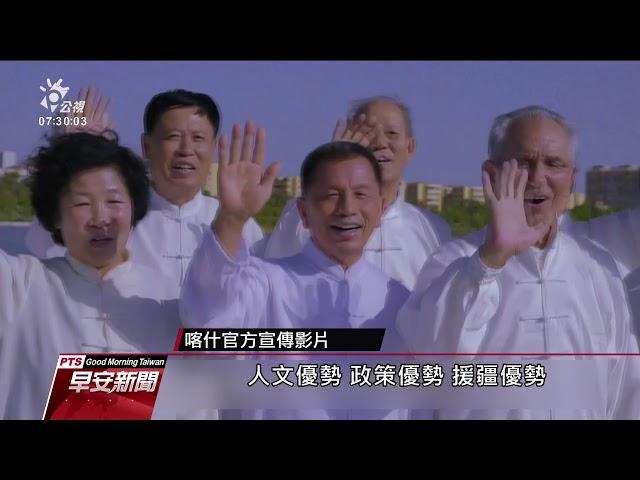 中國兩面手法 打壓維族同時推廣觀光