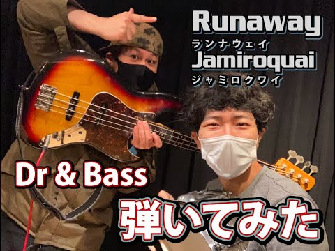 Runaway / Jamiroquaiを徹底分析!kasumiの自由研究!〜夏休み編〜カスミチャンネル[THE自由研究S]