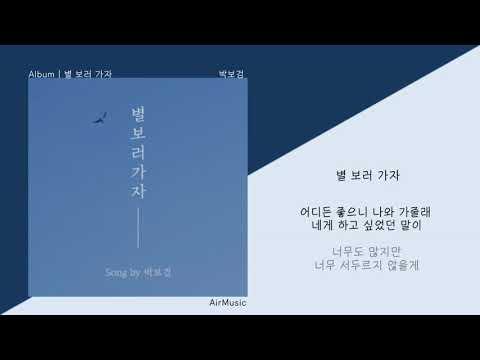 박보검 (PARK BO GUM) - 별 보러 가자 (Let's go see the stars)ㅣ가사/LyricsㅣEIDER 광고 음원