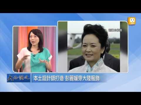 udn tv【大而話之】第一夫人彭麗媛入選