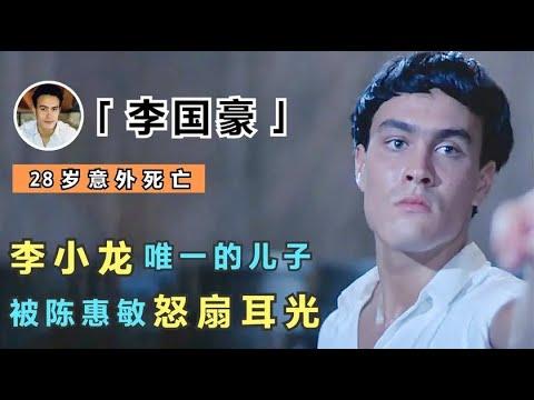 李小龙之子李国豪,曾因一句话被陈惠敏怒扇耳光,28岁意外身亡