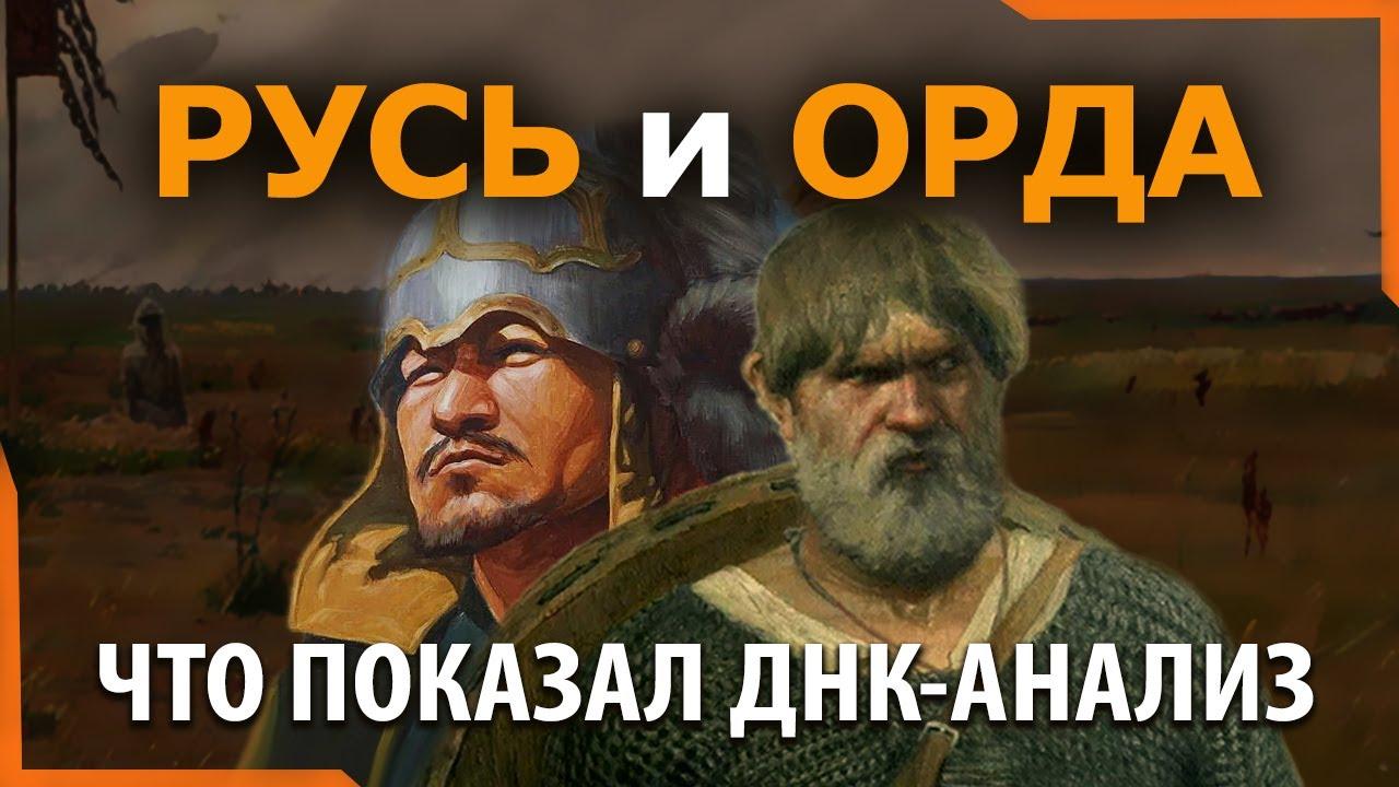 Загадки татаро-монгольского ига: ДНК-генеалогия и история